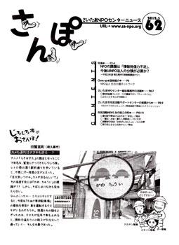 さんぽ62号