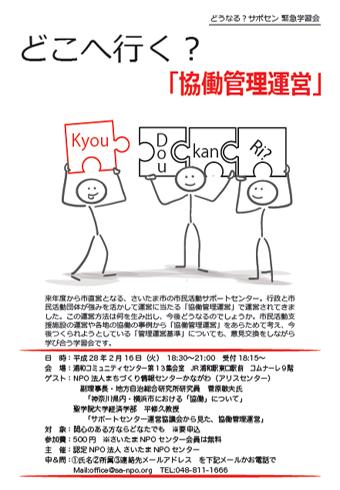 サポセン条例改正学習会-20160216