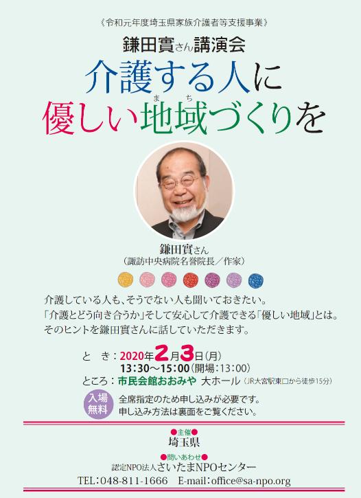 鎌田實さん講演会~介護する人に優しい地域づくりを~