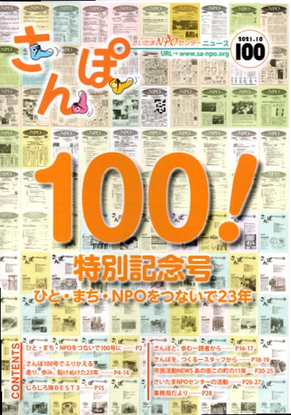 さんぽ100特別記念号
