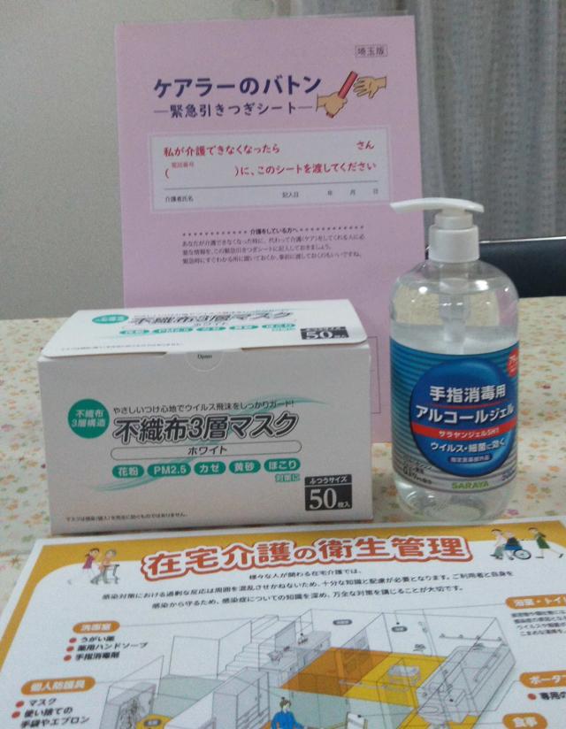 緊急支援グッズ(手指消毒剤とマスク50枚)