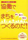 協働でまちをつくるのだ! ―埼玉におけるNPOと自治体の協働に関する事例調査報告書