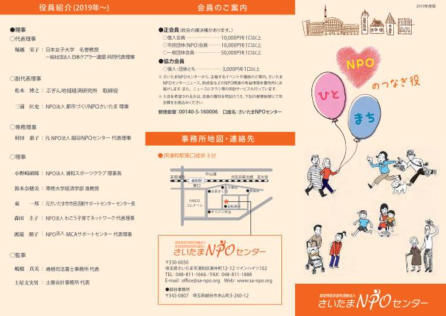 さいたまNPOセンターリーフレット(表)