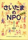 さいたまのNPO 福祉編 ~市民がつながる253の方法~