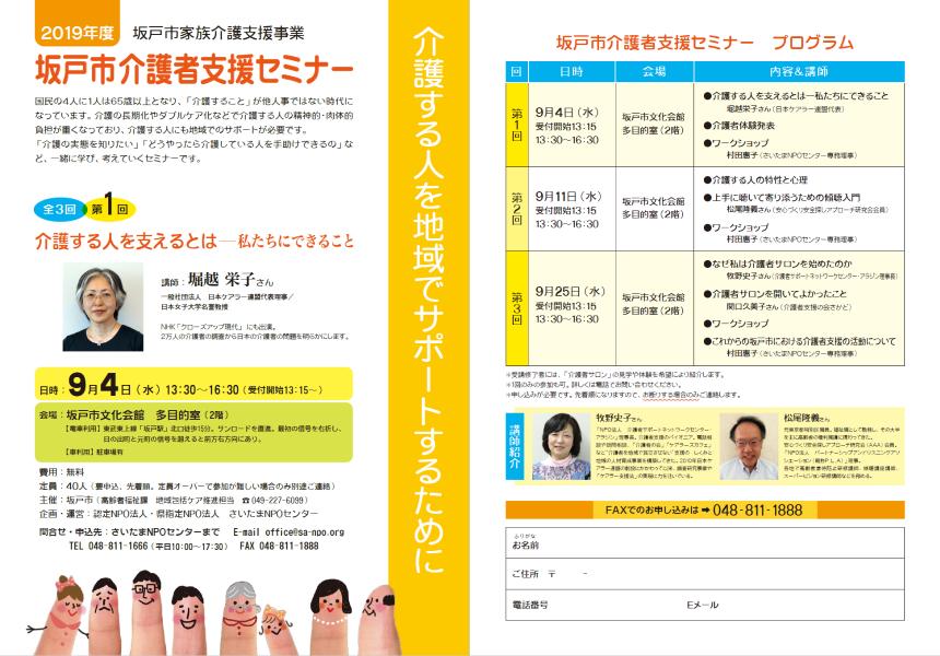 坂戸市介護者支援セミナー