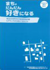まちがだんだん好きになる ―埼玉90市町村の地域福祉計画ヒアリングからみえてきたこと